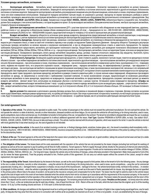 car rental agreement car24.ge- part 2